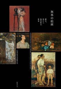 広島市現代美術館『無辜の絵画 靉光、竣介と戦時期の画家』