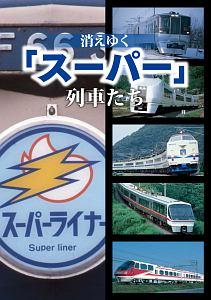 『消えゆく「スーパー」列車たち』レイルウエイズグラフィック