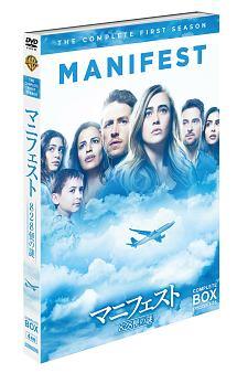 マニフェスト 828便の謎 <シーズン1> DVD コンプリート・ボックス