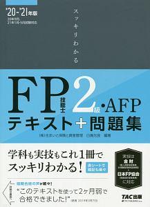 スッキリわかる FP技能士2級・AFP テキスト+問題集 2020-2021