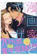 漫画家とヤクザ 24P小冊子付(5)