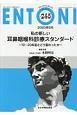 ENTONI 2020.5 Monthly Book (245)