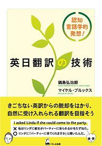 英日翻訳の技術 認知言語学的発想!