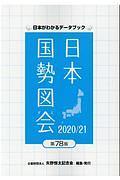 日本国勢図会 2020/21年 第78版