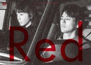 間宮祥太朗『Red』