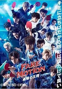 千村利光『FAKE MOTION - 卓球の王将 -』