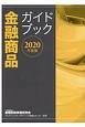 金融商品ガイドブック 2020