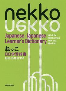 ねっこ 日日学習辞書 動詞・形容詞300