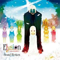 Elysion ~楽園幻想物語組曲~Re:Master…