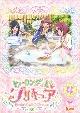 ヒーリングっど・プリキュア vol.4
