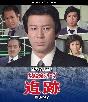 大捜査線シリーズ 追跡 【昭和の名作ライブラリー 第80集】