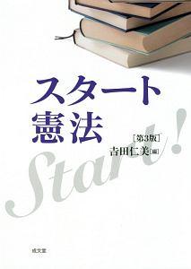 吉田仁美『スタート憲法』