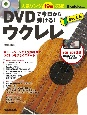 DVDで今日から弾ける!かんたんウクレレ 人気ソング19曲収録!