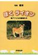 写真絵本ぼくライオン 東アフリカの動物たち