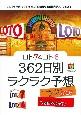 ロト7&ロト6 362日別ラクラク予想 超的シリーズ