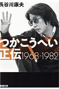 長谷川康夫『つかこうへい正伝 1968-1982』