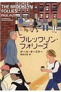 『ブルックリン・フォリーズ』柴田元幸