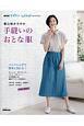 着心地かろやか 手縫いのおとな服 NHKすてきにハンドメイドセレクション