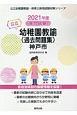 神戸市の公立幼稚園教諭(過去問題集) 専門試験 2021 公立幼稚園教諭・保育士採用試験対策シリーズ