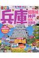 まっぷる 兵庫 '21 姫路城・神戸 但馬・淡路島