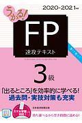 うかる!FP3級速攻テキスト 2020ー2021