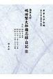 海軍大将嶋田繁太郎備忘録・日記 日記 昭和十五年 昭和十六年 昭和二十一年・二十二年 昭和二十二年・二十三年(3)