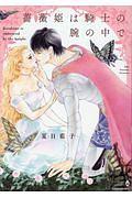 夏目藍子『薔薇姫は騎士の腕の中で』