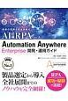 現場の業務を完全自動化 AI搭載 RPAツール Automation Anywhere Enterprise 開発・運用ガイド