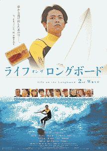 竹中直人『ライフ・オン・ザ・ロングボード 2nd Wave』