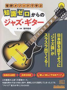 菅野義孝『菅野メソッドで学ぶ知識ゼロからのジャズ・ギター CD付』