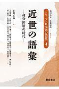 近世の語彙-身分階層の時代- シリーズ〈日本語の語彙〉