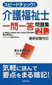 『スピードチェック!介護福祉士一問一答問題集 '21年版』亀山幸吉