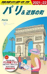 地球の歩き方 パリ&近郊の町 2020~2021