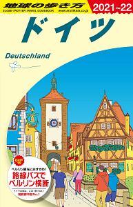 地球の歩き方 ドイツ 2020~2021