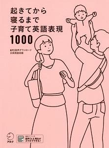 吉田研作『起きてから寝るまで子育て英語表現1000 MP3音声ダウンロード日英両語収録』