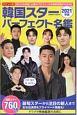 韓国スターパーフェクト名鑑 2021年版 ポケット版
