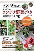 ベランダでできる!コンテナ野菜 これだけは知っておきたい美味しい野菜づくりのポイント70