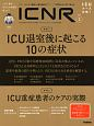 ICNR INTENSIVE CARE NURSING REVIEW 7-2 クリティカルケア看護に必要な最新のエビデンスと実践をわかりやすく伝える