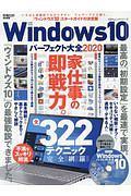 Windows10パーフェクト大全 2020