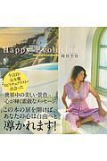 Happy Evolution(仮)