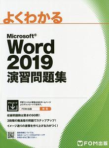『よくわかる Microsoft Word2019 演習問題集』富士通エフ・オー・エム
