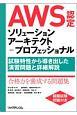 AWS認定ソリューションアーキテクトープロフェッショナル 試験特性から導き出した演習問題と詳細解説
