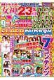 パチンコ必勝ガイド VENUS SUPER DVD BOX (3)