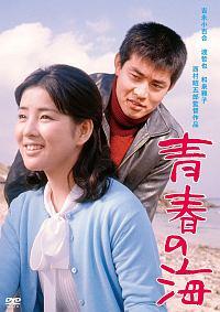 吉永小百合『青春の海』