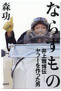 ならずもの 井上雅博伝-ヤフーを作った男