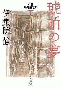 伊集院静『琥珀の夢 小説 鳥井信治郎』