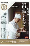 『巨匠直伝!究極の缶詰レシピ』野崎洋光