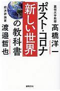 『ポスト・コロナ「新しい世界」の教科書』高橋洋一