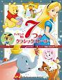 ディズニーが贈る 7つのクラシックストーリー はじめて読む ディズニー映画のおはなし集