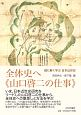 全体史へ《山口啓二の仕事》 読む解く学ぶ日本近世史
